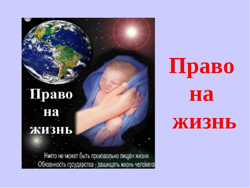 Право на жизнь