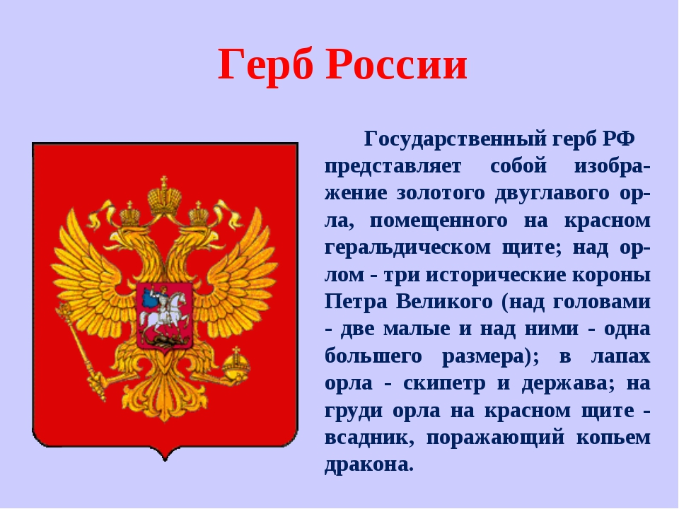 Герб России Государственный герб РФ представляет собой изобра-жение золотого...