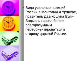 Видя усиление позиций России в Монголии и Урянхае, правитель Даа-хошуна Буян-