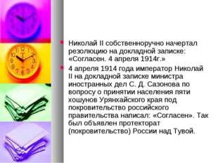 Николай II собственноручно начертал резолюцию на докладной записке: «Согласен