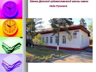 Здание Детской художественной школы имени Нади Рушевой.