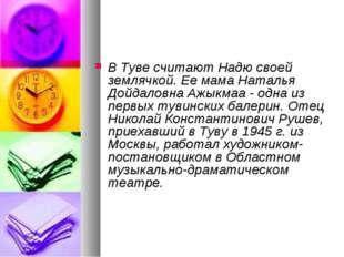 В Туве считают Надю своей землячкой. Ее мама Наталья Дойдаловна Ажыкмаа - одн