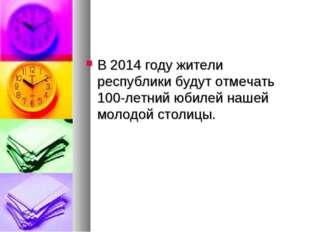 В 2014 году жители республики будут отмечать 100-летний юбилей нашей молодой