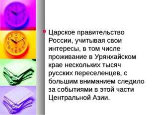 Царское правительство России, учитывая свои интересы, в том числе проживание