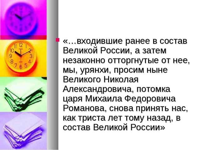 «…входившие ранее в состав Великой России, а затем незаконно отторгнутые от н...