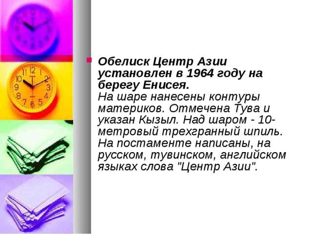 Обелиск Центр Азии установлен в 1964 году на берегу Енисея. На шаре нанесены...