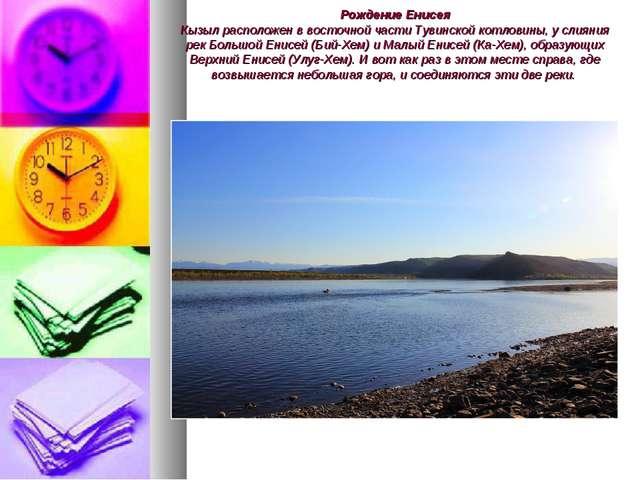 Рождение Енисея Кызыл расположен в восточной части Тувинской котловины, у сли...