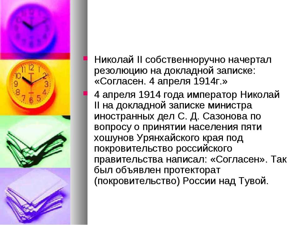 Николай II собственноручно начертал резолюцию на докладной записке: «Согласен...