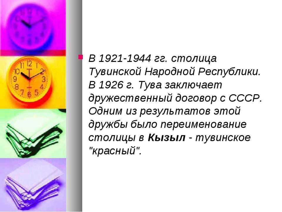 В 1921-1944 гг. столица Тувинской Народной Республики. В 1926 г. Тува заключа...