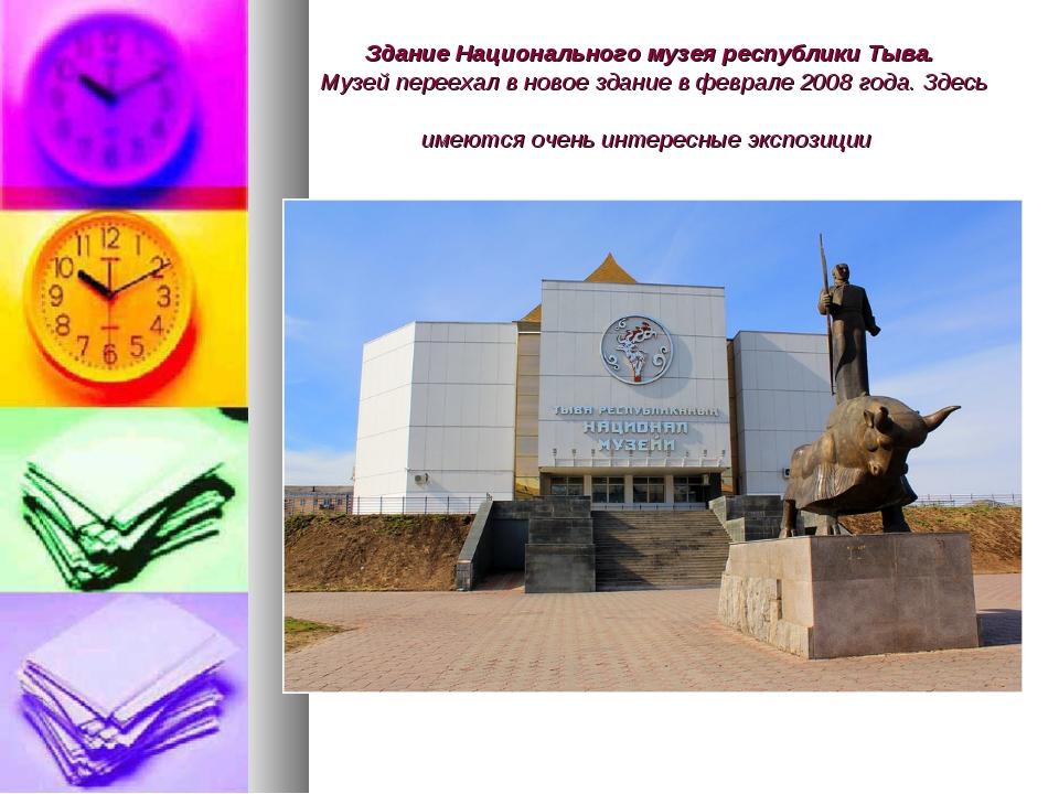 Здание Национального музея республики Тыва. Музей переехал в новое здание в ф...