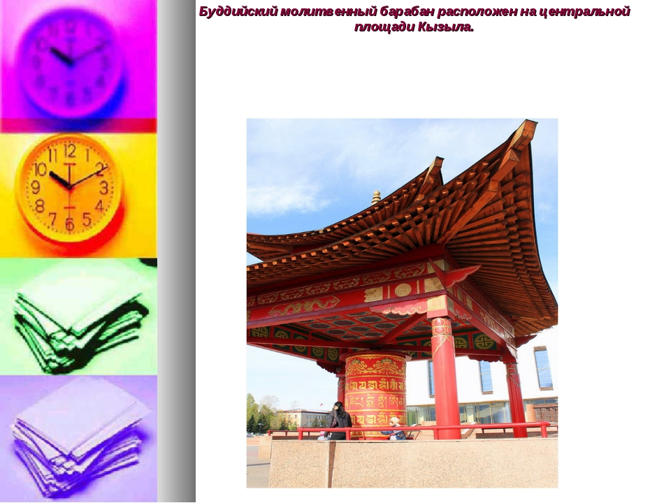 Буддийский молитвенный барабан расположен на центральной площади Кызыла.