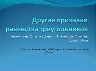 Выполнили: Коротаев Даниил, Наговицын Савелий, Каркин Илья Учитель: Яковлева