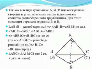 Так как в четырехугольнике A1B1C1B имеются равные стороны и углы, возникает м