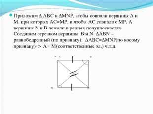 Приложим ∆ АВС к ∆MNP, чтобы совпали вершины A и M, при которых АС=МР, и чтоб