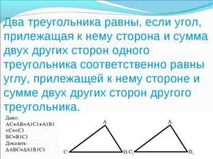 Два треугольника равны, если угол, прилежащая к нему сторона и сумма двух дру