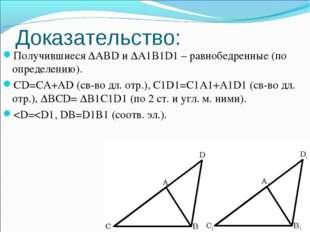 Получившиеся ΔАВD и ΔА1В1D1 – равнобедренные (по определению). СD=СА+АD (св-в