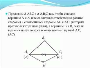 Приложим Δ ABC к Δ A1B1C1 так, чтобы совпали вершины A и A1 (где сходятся соо