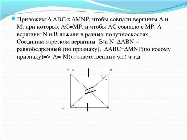 Приложим ∆ АВС к ∆MNP, чтобы совпали вершины A и M, при которых АС=МР, и чтоб...