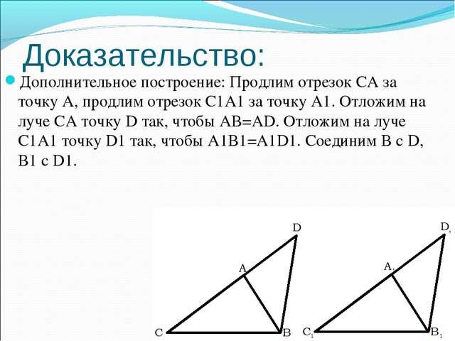 Доказательство: Дополнительное построение: Продлим отрезок СА за точку А, про...