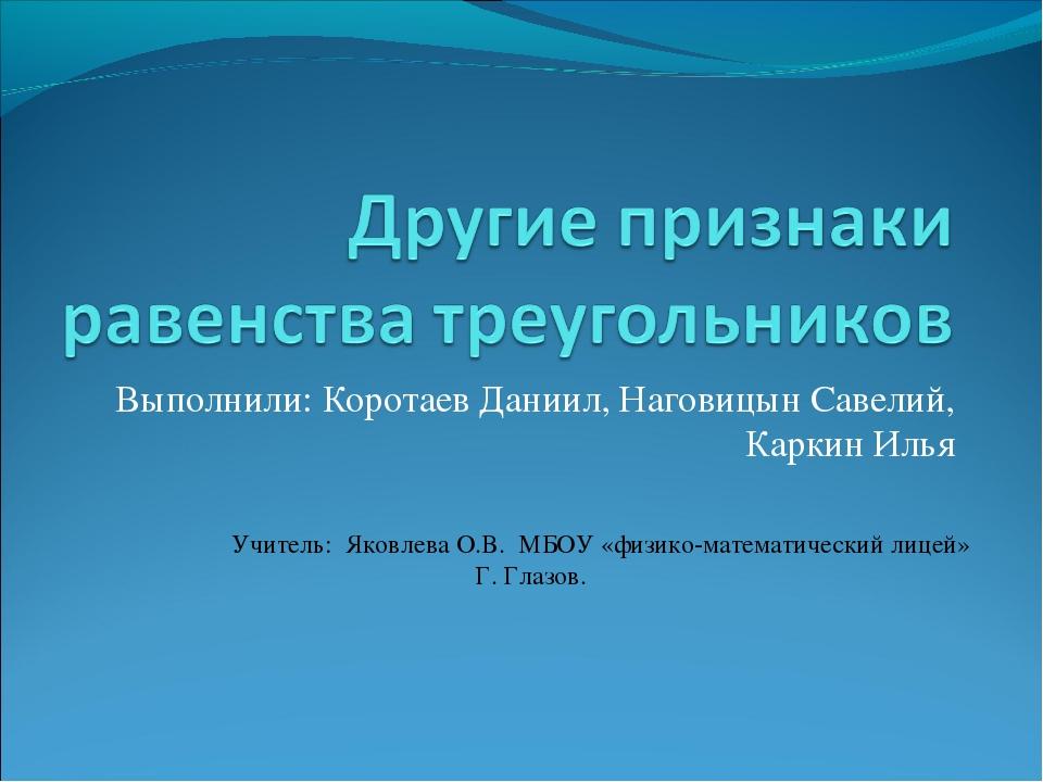 Выполнили: Коротаев Даниил, Наговицын Савелий, Каркин Илья Учитель: Яковлева...