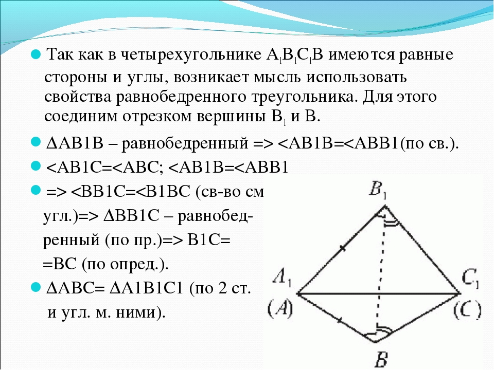 Так как в четырехугольнике A1B1C1B имеются равные стороны и углы, возникает м...