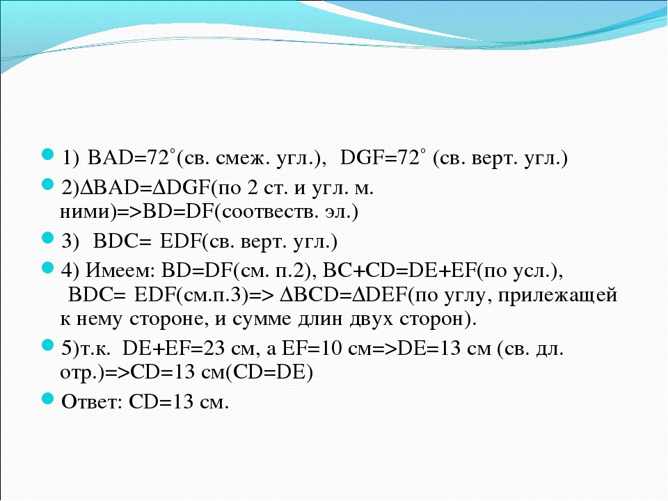 1)⦟BAD=72˚(св. смеж. угл.), ⦟DGF=72˚ (св. верт. угл.) 2)∆BAD=∆DGF(по 2 ст. и...
