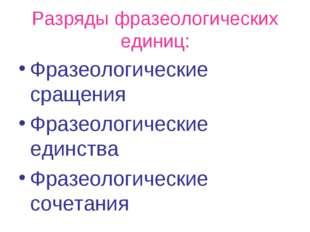 Разряды фразеологических единиц: Фразеологические сращения Фразеологические е