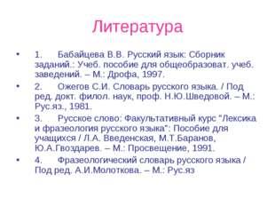 Литература 1. Бабайцева В.В. Русский язык: Сборник заданий.: Учеб. пособ