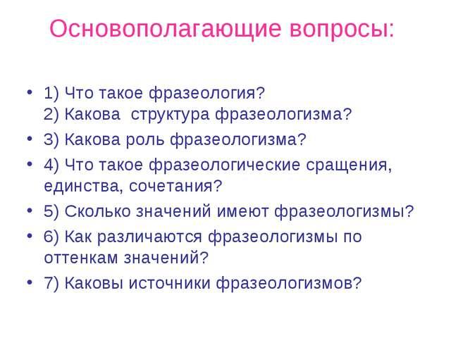 Основополагающие вопросы: 1) Что такое фразеология? 2) Какова структура фраз...
