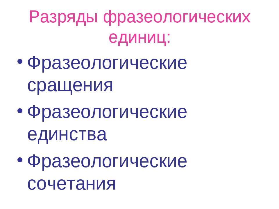 Разряды фразеологических единиц: Фразеологические сращения Фразеологические е...