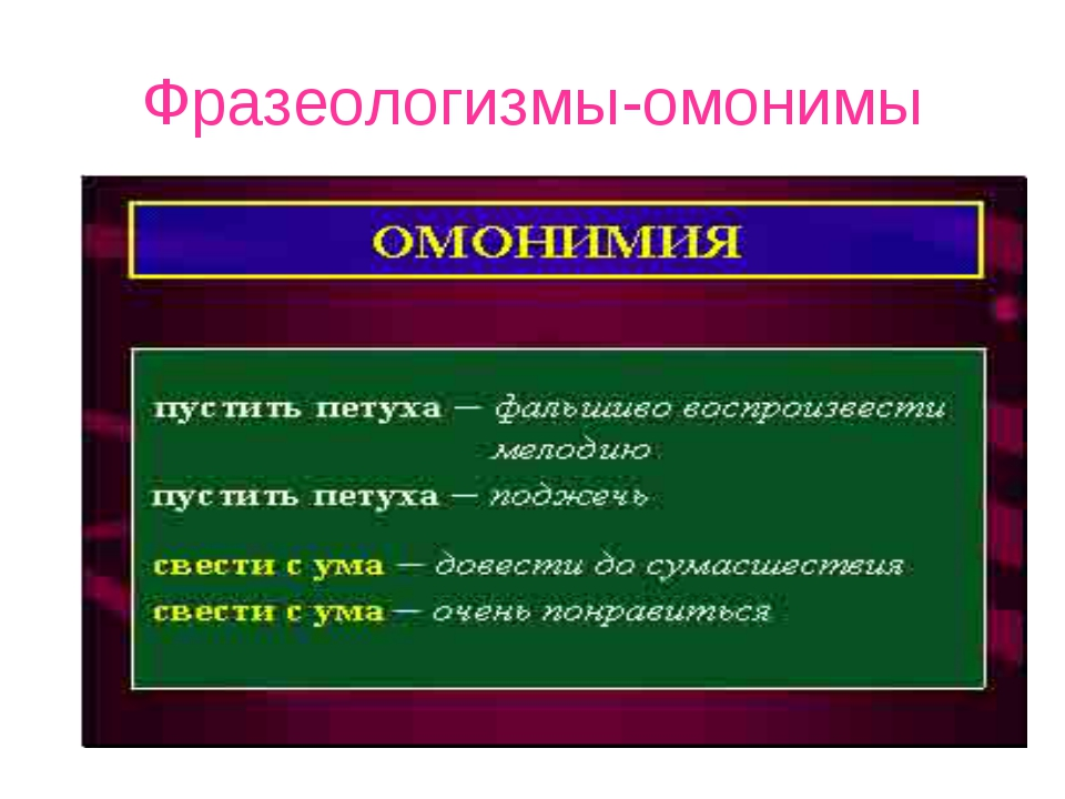 Фразеологизмы-омонимы