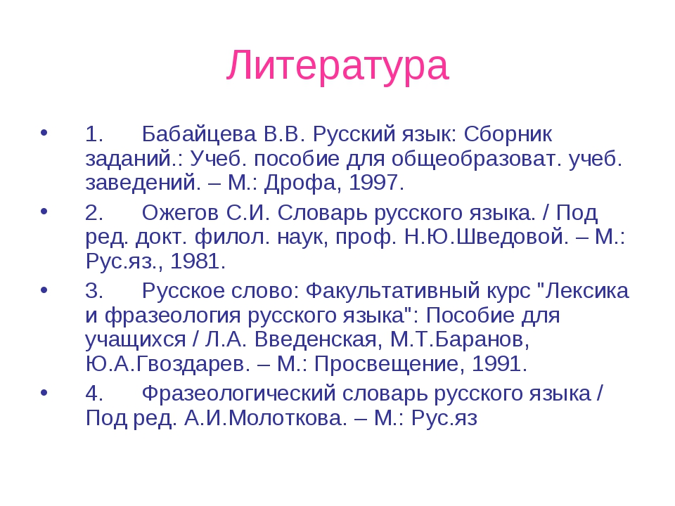 Литература 1. Бабайцева В.В. Русский язык: Сборник заданий.: Учеб. пособ...