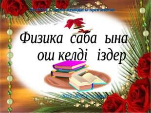 № 251 М.Әуезов атындағы орта мектеп 2012 -2013 оқу жыл