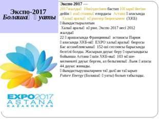 Экспо 2017— 2017жылдың10шілдесіненбастап10қыркүйегіне дейінҚазақстанны
