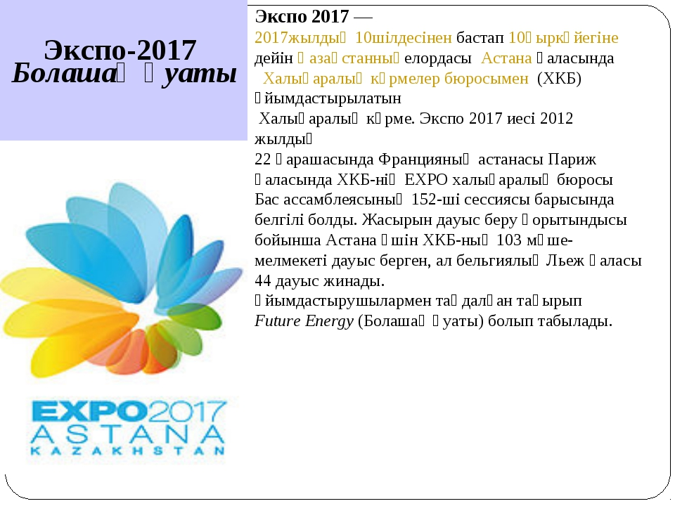 Экспо 2017— 2017жылдың10шілдесіненбастап10қыркүйегіне дейінҚазақстанны...