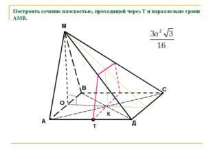 Построить сечение плоскостью, проходящей через Т и параллельно грани АМВ. А В