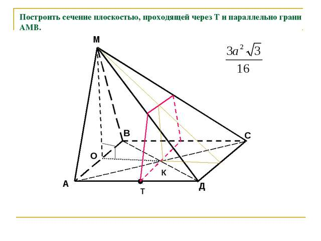 Построить сечение плоскостью, проходящей через Т и параллельно грани АМВ. А В...