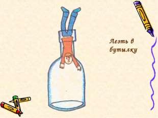 Лезть в бутылку