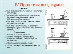 ІV.Практикалық жұмыс Тәжірибе: 1. Сырғанау, домалау, тыныштық үйкелістерін с