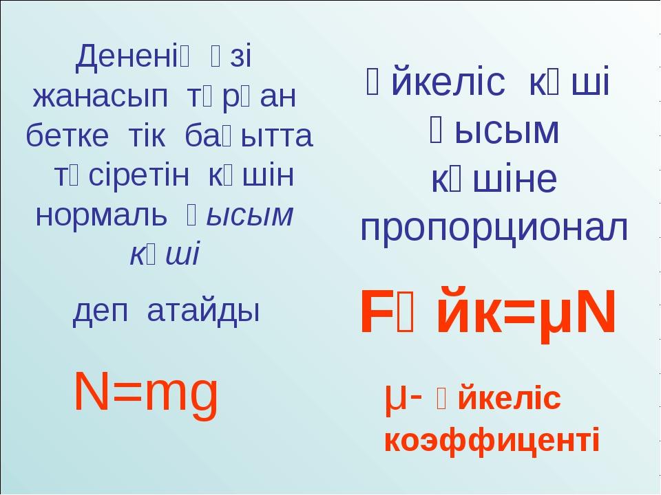 N=mg Үйкеліс күші қысым күшіне пропорционал Дененің өзі жанасып тұрған бетке...