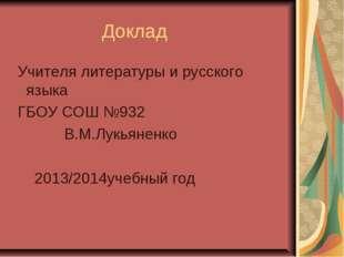 Доклад Учителя литературы и русского языка ГБОУ СОШ №932 В.М.Лукьяненко 2013