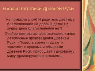 6 класс Летописи Древней Руси Не помысли злом! И родитель даёт ему благослове