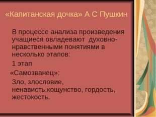 «Капитанская дочка» А С Пушкин В процессе анализа произведения учащиеся овлад