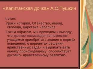 «Капитанская дочка» А.С.Пушкин 4 этап: Уроки истории, Отечество, народ, свобо