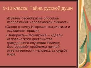 9-10 классы Тайна русской души Изучаем своеобразие способов изображения челов