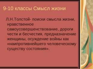 9-10 классы Смысл жизни Л.Н.Толстой- поиски смысла жизни, нравственное самоус