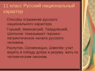 11 класс Русский национальный характер Способы отражения русского национально