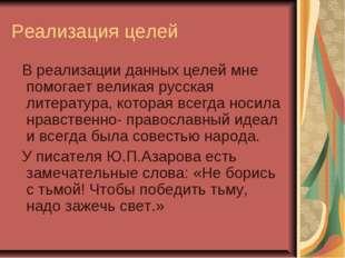 Реализация целей В реализации данных целей мне помогает великая русская литер