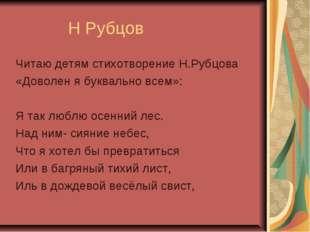 Н Рубцов Читаю детям стихотворение Н.Рубцова «Доволен я буквально всем»: Я т
