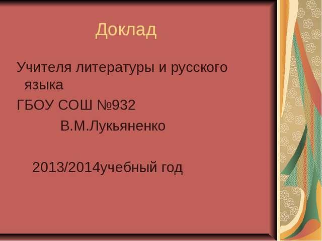 Доклад Учителя литературы и русского языка ГБОУ СОШ №932 В.М.Лукьяненко 2013...